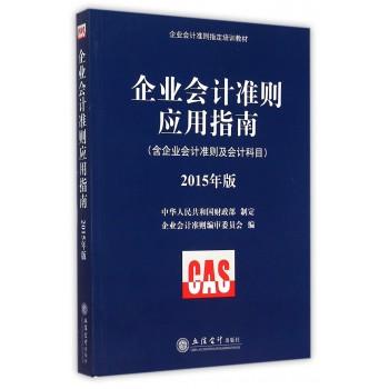 企业会计准则应用指南(2015年版企业会计准则指定培训教材)
