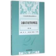 金融证券犯罪案例精选(第1辑)/21世纪财经精品案例丛书