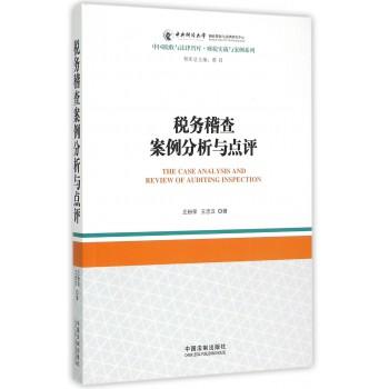 税务稽查案例分析与点评/财税实战与案例系列/中国税收与法律智库