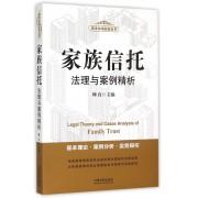 家族信托法理与案例精析/资本市场实务丛书