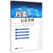 档案信息管理
