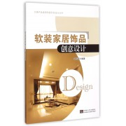 软装家居饰品创意设计/分类产品造型创意开发设计丛书