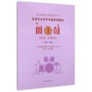 爵士鼓(1级-7级社会艺术水平考级系列教材)