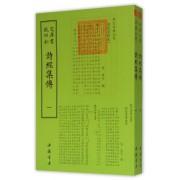 诗经集传(共2册)/钦定四库全书