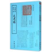 近思录(共2册)/钦定四库全书