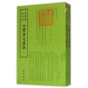 四书章句集注(共2册)/钦定四库全书