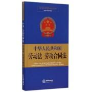 中华人民共和国劳动法劳动合同法/常用法律便携速查系列