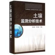 土壤监测分析技术(精)