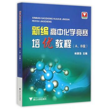 新编高中化学竞赛培优教程(A\B级)