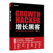 增长黑客(创业公司的用户与收入增长秘籍)
