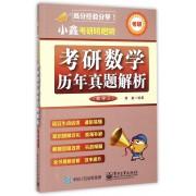 小鑫考研嘚吧嘚(考研数学历年真题解析数学3)/电子社考研权威辅导丛书