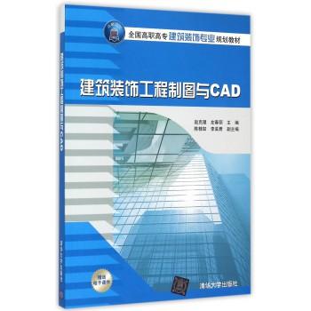 建筑装饰工程制图与CAD(全国高职高专建筑装饰专业规划教材)