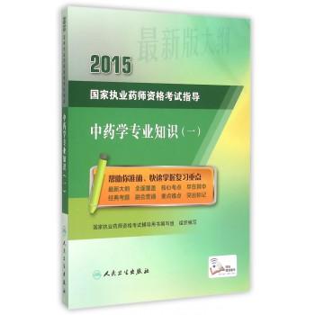 中药学专业知识(1)/2015国家执业药师资格考试指导