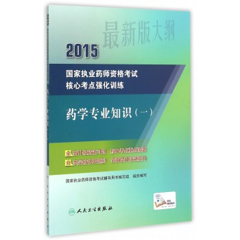 药学专业知识(1*新版大纲)/2015国家执业药师资格考试核心考点强化训练