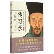 传习录(明隆庆六年初刻版)