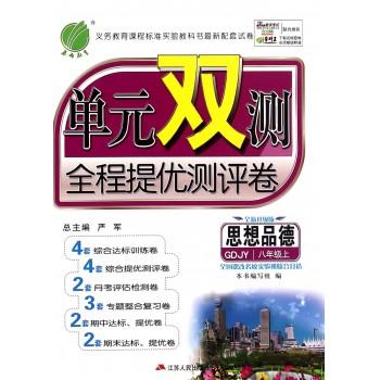 思想品德(8上GDJY全新升级版)/单元双测全程提优测评卷