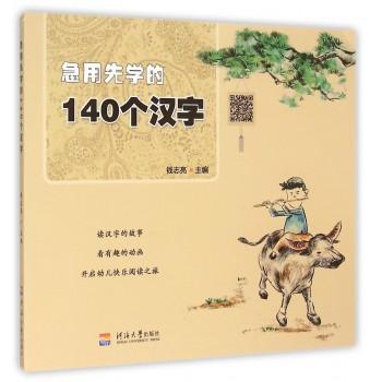 急用先学的140个汉字