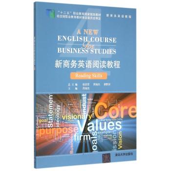 新商务英语阅读教程(4新商务英语教程十二五职业教育国家规划教材)