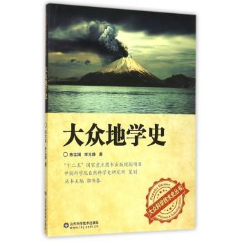 大众地学史/大众科学技术史丛书