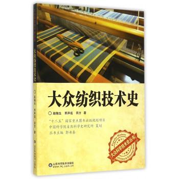 大众纺织技术史/大众科学技术史丛书