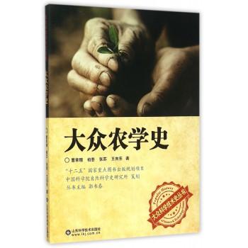 大众农学史/大众科学技术史丛书