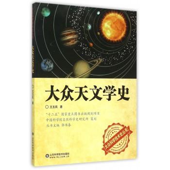 大众天文学史/大众科学技术史丛书