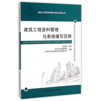 建筑工程资料管理与表格填写范例/建设工程资料管理与填写范例丛书
