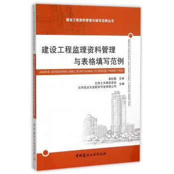 建设工程监理资料管理与表格填写范例/建设工程资料管理与填写范例丛书