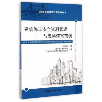 建筑施工安全资料管理与表格填写范例/建设工程资料管理与填写范例丛书