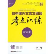 初中课外文言文阅读考点训练新方案(中考)