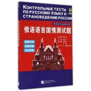 俄语语言国情测试题/俄语语言国情系列