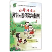 小学语文课文同步阅读与拓展(3上RMJY)