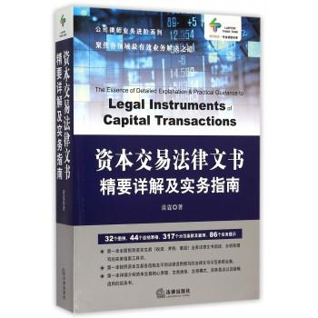 资本交易法律文书精要详解及实务指南/公司律师业务进阶系列