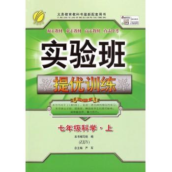 七年级科学(上ZJJY)/实验班提优训练