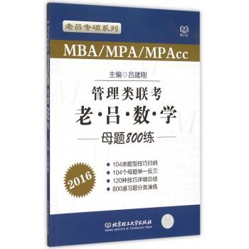 MBA\MPA\MPAcc管理类联考老吕数学母题800练(2016)/老吕专硕系列