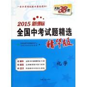 化学(2015新课标精华版)/全国中考试题精选