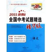 语文(2015新课标精华版)/全国中考试题精选