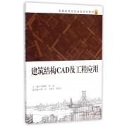 建筑结构CAD及工程应用(普通高等学校省级规划教材)