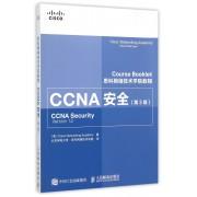 CCNA安全(第3版思科网络技术学院教程)