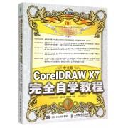 中文版CoreIDRAW X7完全自学教程