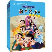 中国动画经典升级版:葫芦兄弟(套装共7册)(专供网店)