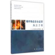 爆炸物品安全监管执法手册