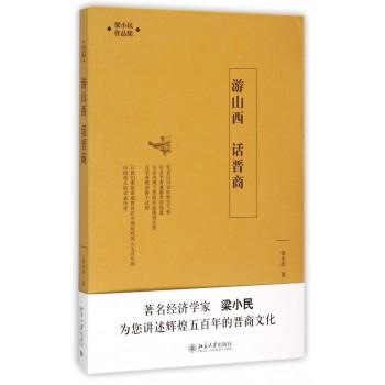 游山西话晋商(梁小民作品集)