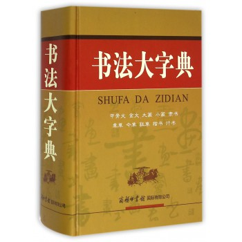 书法大字典(精)