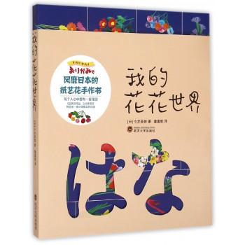 我的花花世界(风靡日本的纸艺花手作书)