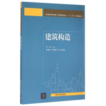 建筑构造(普通高等教育工程管理专业十二五规划教材)