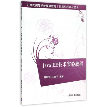 Java EE技术实验教程(计算机科学与技术21世纪高等学校规划教材)