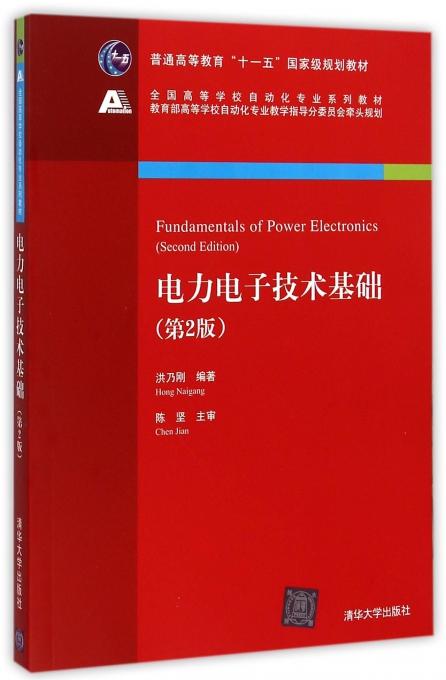 电力电子技术基础(第2版全国高等学校自动化专业系列教材)
