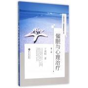 催眠与心理治疗(第2版)/心理咨询与心理健康教育丛书