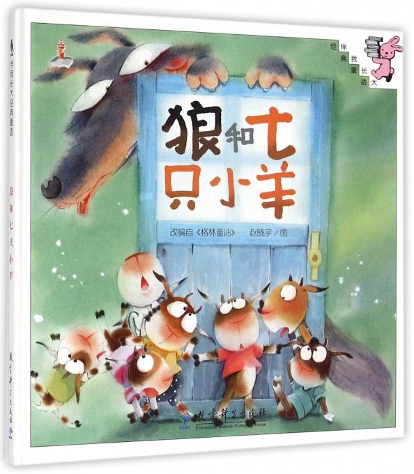 狼和七只小羊(精)/伴我长大经典童话